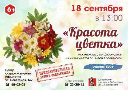 мероприятие Мастер-класс «Красота цветка» курган афиша расписание