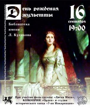 мероприятие День рождения Джульетты курган афиша расписание