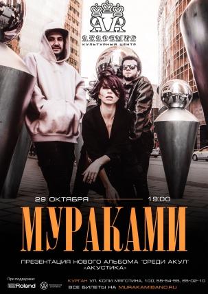 мероприятие Концерт группы «Мураками»  курган афиша расписание