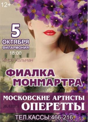 мероприятие Оперетта «Фиалка Монмартра» курган афиша расписание