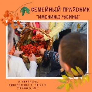 мероприятие Семейный праздник Именины Рябины курган афиша расписание