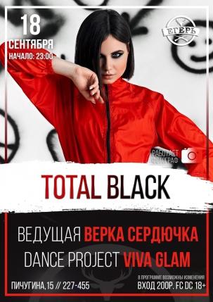 мероприятие Total black курган афиша расписание