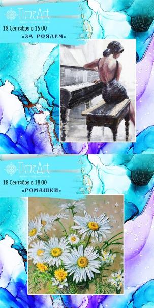 мероприятие МАСТЕР-КЛАССЫ от Time Art курган афиша расписание