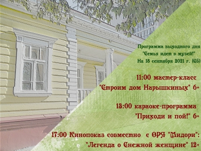 мероприятие Программа выходного дня Семья идёт в музей! курган афиша расписание