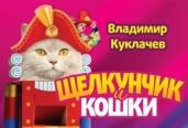 мероприятие Концерт «ЩЕЛКУНЧИК И КОШКИ» курган афиша расписание