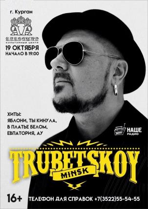 мероприятие Концерт рок-группы Trubetskoy курган афиша расписание