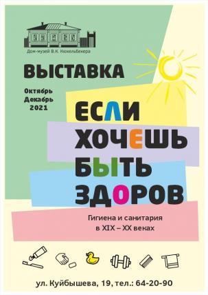 мероприятие Выставка «Если хочешь быть здоров» курган афиша расписание