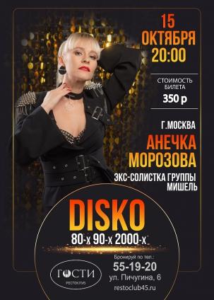 мероприятие Концерт DISCO 80-x, 90-x, 2000-x курган афиша расписание