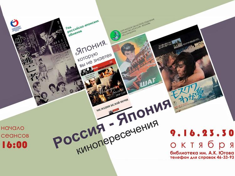 Показы российско-японского кино курган афиша расписание