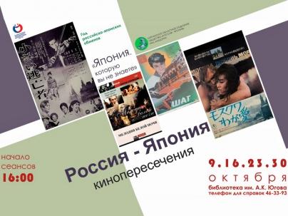 мероприятие Показы российско-японского кино курган афиша расписание