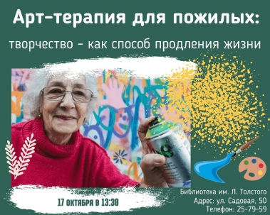 мероприятие Арт-терапия для пожилых людей курган афиша расписание