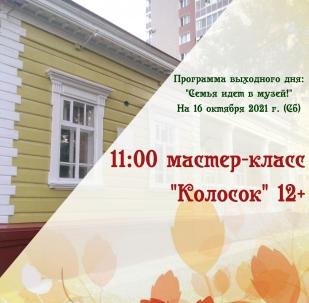 мероприятие Мастер-класс КОЛОСОК курган афиша расписание