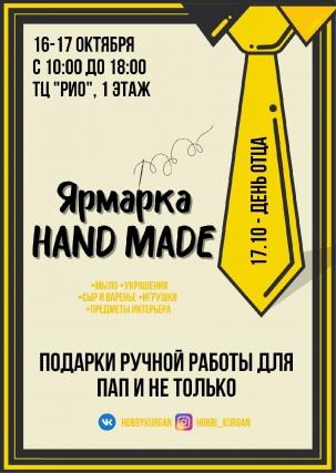 мероприятие Ярмарка HAND-MADE курган афиша расписание