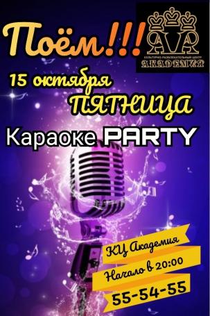 мероприятие Караоке-party! курган афиша расписание