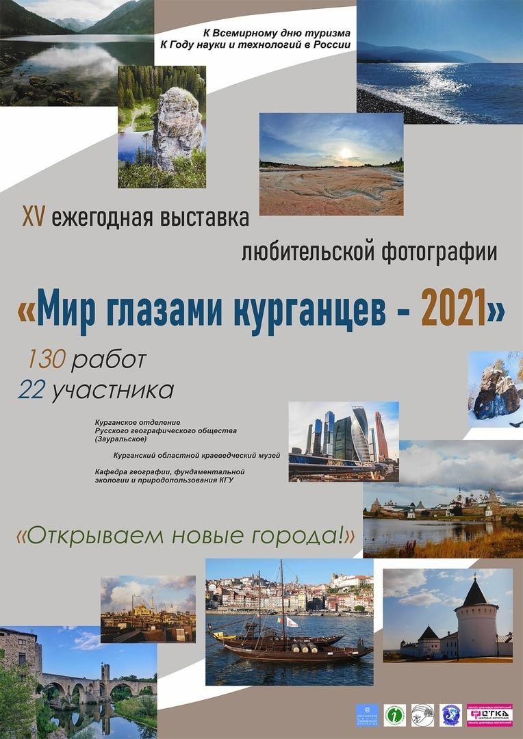 Выставка «Мир глазами курганцев – 2021» курган афиша расписание