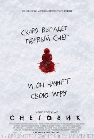 Снеговик расписание кино афиша курган