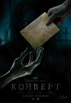 Конверт расписание кино афиша курган