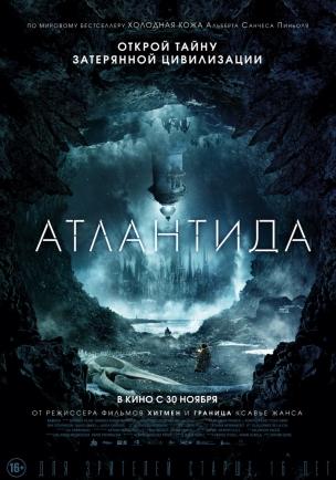 Атлантида расписание кино афиша курган