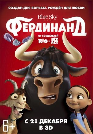 Фердинанд расписание кино афиша курган