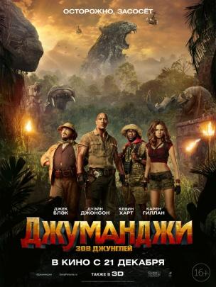 Джуманджи: Зов джунглей расписание кино афиша курган