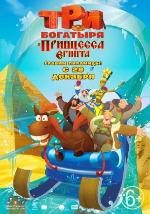 Три богатыря и принцесса Египта расписание кино афиша курган