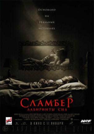 Сламбер: Лабиринты сна расписание кино афиша курган