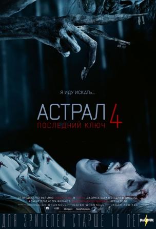 Астрал 4: Последний ключ расписание кино афиша курган