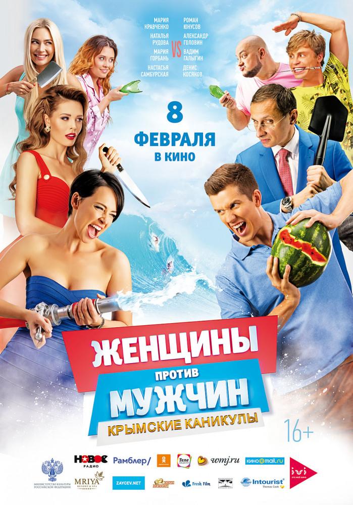 Женщины против мужчин: Крымские каникулы расписание кино афиша курган