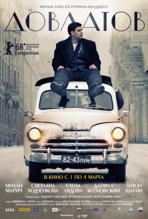 Довлатов расписание кино афиша курган
