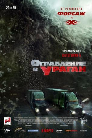 Ограбление в ураган расписание кино афиша курган