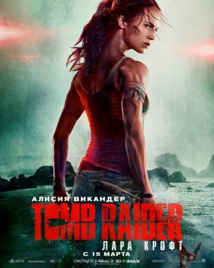 Tomb Raider: Лара Крофт расписание кино афиша курган