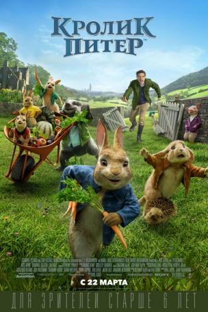 Кролик Питер расписание кино афиша курган