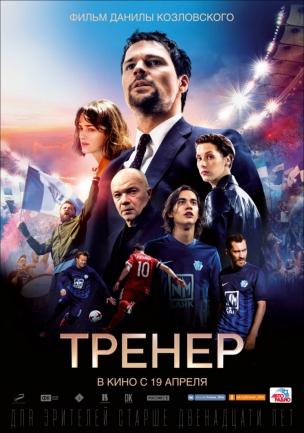 Тренер расписание кино афиша курган