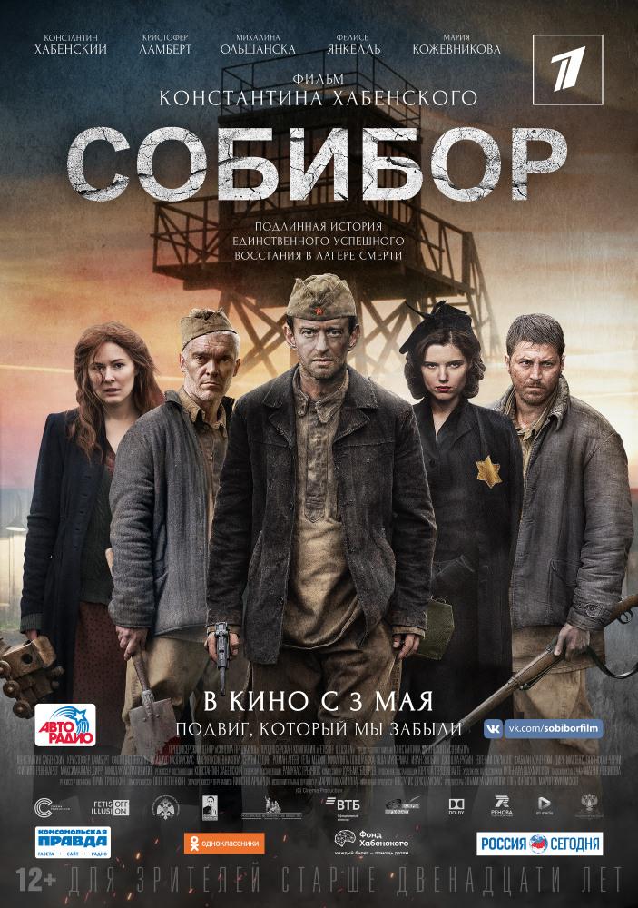 Собибор расписание кино афиша курган