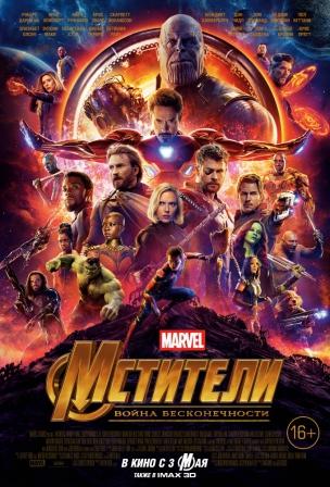 Мстители: Война бесконечности расписание кино афиша курган