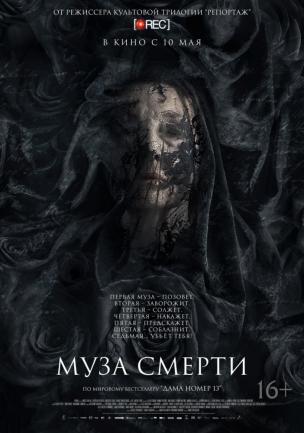 Муза смерти расписание кино афиша курган