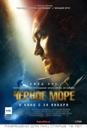 Чёрное море расписание кино афиша курган