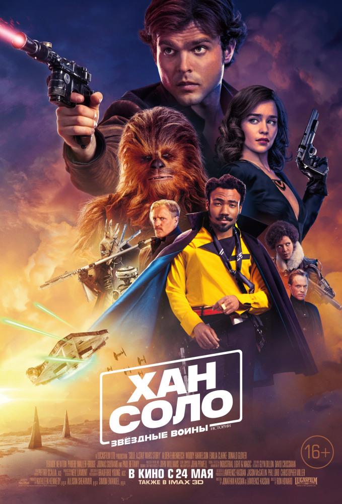 Хан Соло: Звёздные Войны. Истории расписание кино афиша курган