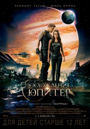 Восхождение Юпитер 3D расписание кино афиша курган