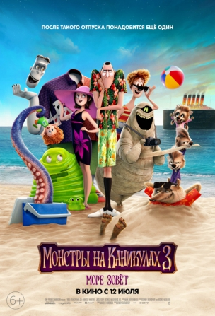 Монстры на каникулах 3: Море зовёт расписание кино афиша курган