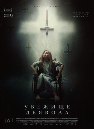 Убежище дьявола расписание кино афиша курган