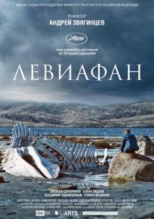 Левиафан расписание кино афиша курган