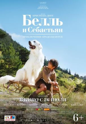 Белль и Себастьян: Приключения продолжаются расписание кино афиша курган