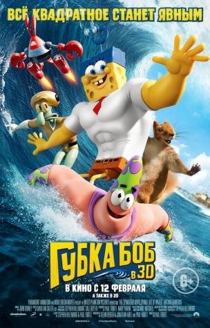 Губка Боб в 3D расписание кино афиша курган