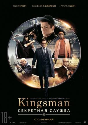 Kingsman: Секретная служба расписание кино афиша курган