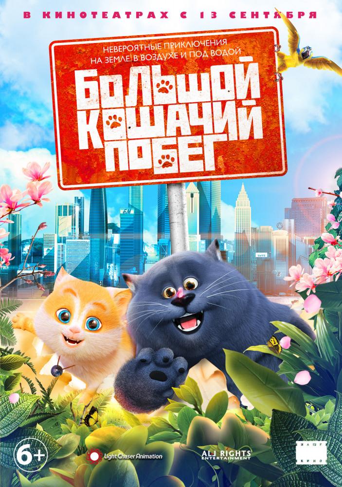 Большой кошачий побег расписание кино афиша курган