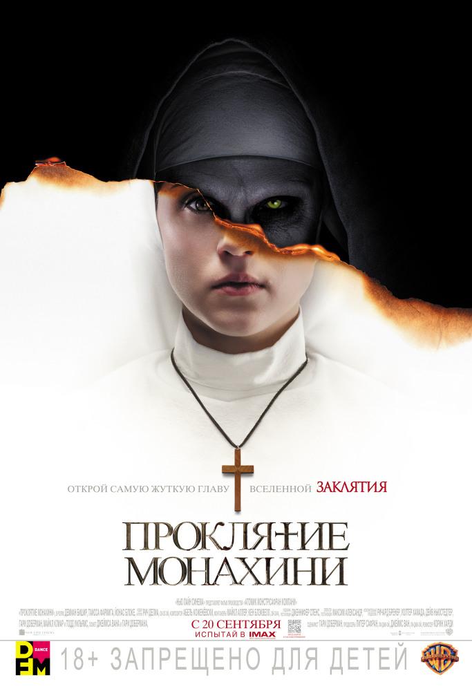 Проклятие монахини расписание кино афиша курган