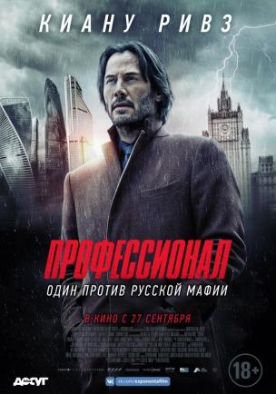 Профессионал расписание кино афиша курган