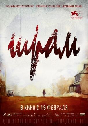 Шрам расписание кино афиша курган