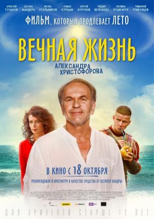 Вечная жизнь Александра Христофорова расписание кино афиша курган